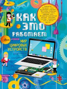 . - Как это работает? Мир цифровых устройств обложка книги