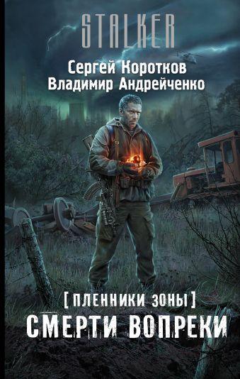 Пленники Зоны. Смерти вопреки Коротков С.А., Андрейченко В.А.