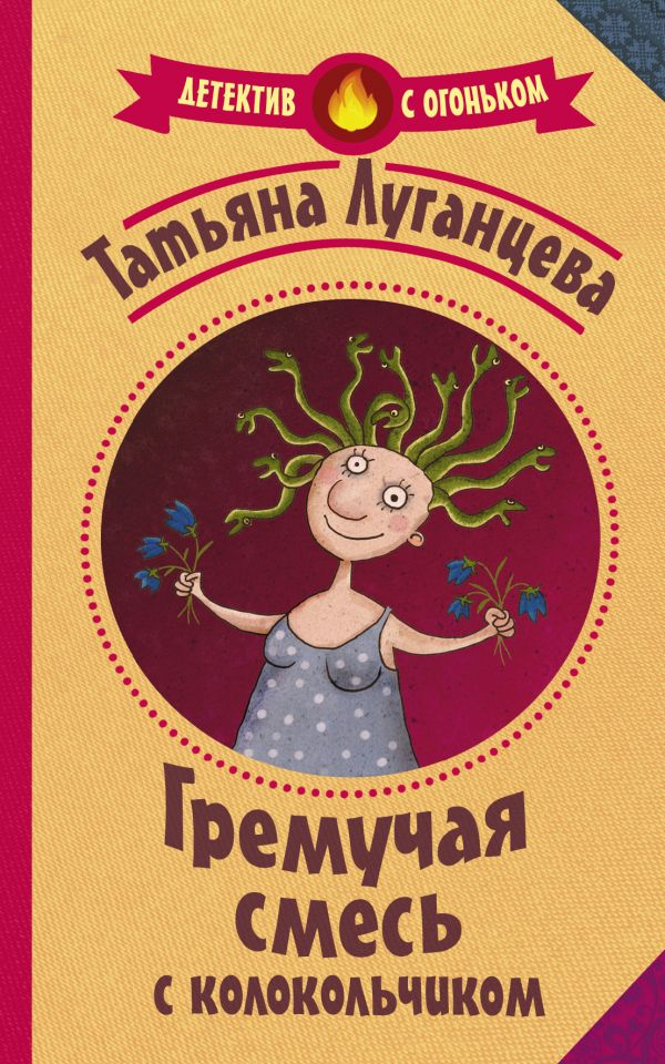 Гремучая смесь с колокольчиком Луганцева Т.И.