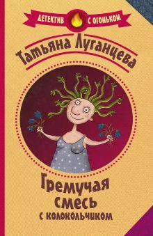 Луганцева Т.И. - Гремучая смесь с колокольчиком обложка книги