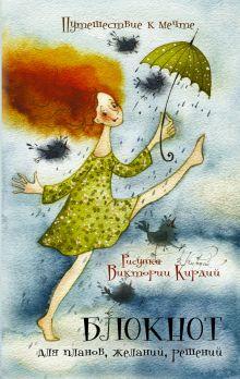 Кирдий В. - Путешествие к мечте обложка книги