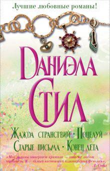 Стил Д. - Лучшие любовные романы Даниэлы Стил обложка книги