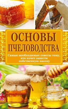 . - Основы пчеловодства обложка книги