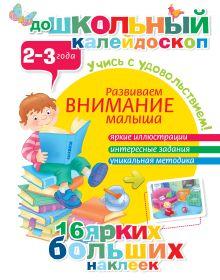 . - Развиваем внимание малыша (2-3 года) обложка книги