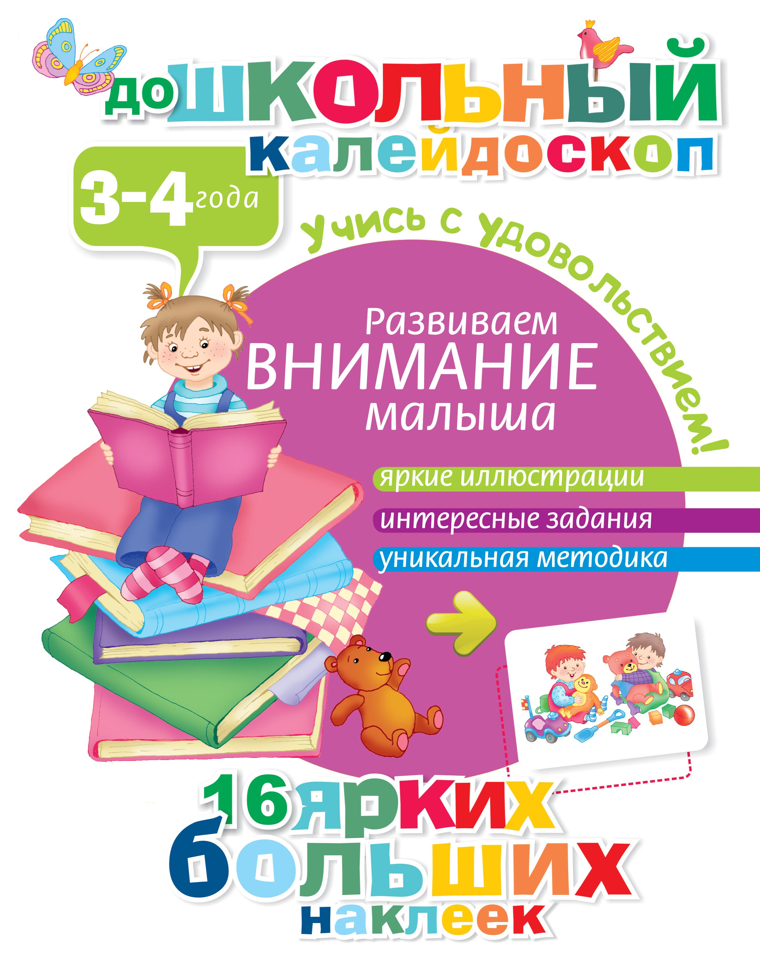 Развиваем внимание малыша (3-4 года)
