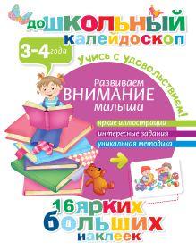 . - Развиваем внимание малыша (3-4 года) обложка книги