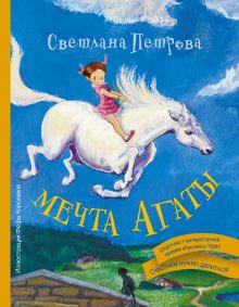 Петрова С.В. - Мечта Агаты обложка книги