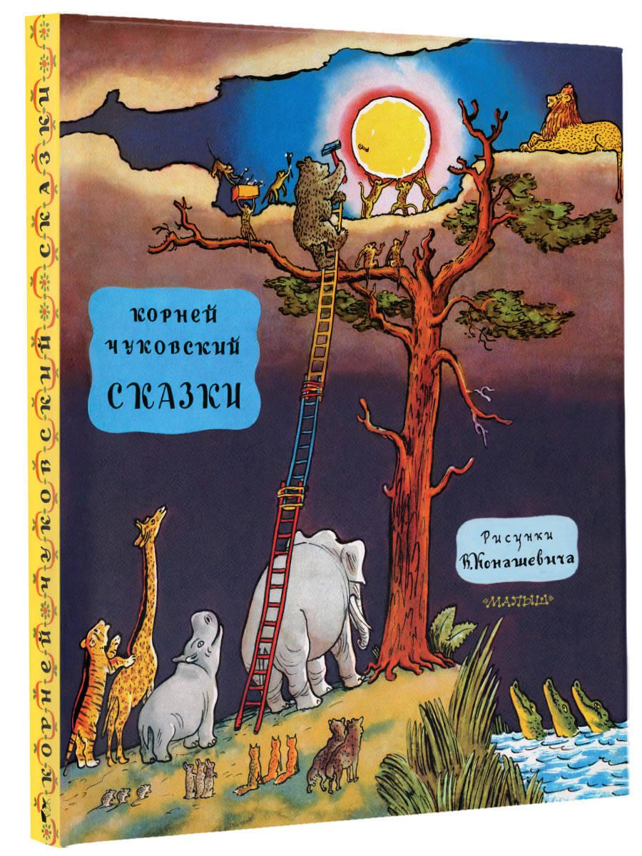 Чуковский К.И. Сказки детиздат любимые сказки чудо дерево чуковский к и