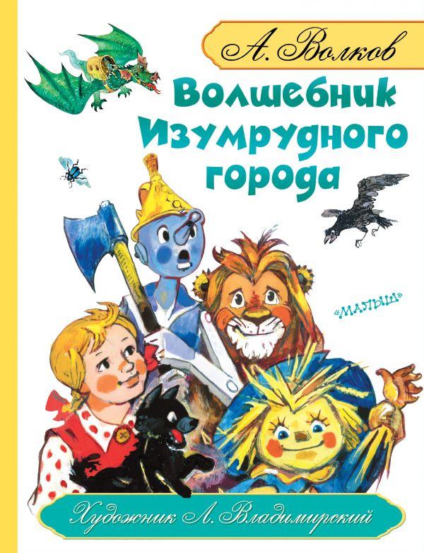 Волшебник Изумрудного города Волков А.М., Владимирский Л.В.