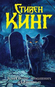Кинг С. - Клатбище домашних жывотных (новый перевод) обложка книги