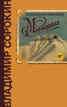 Сорокин В.Г. - Манарага обложка книги