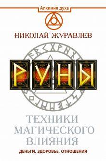 Журавлев Николай - Руны. Техники магического влияния обложка книги
