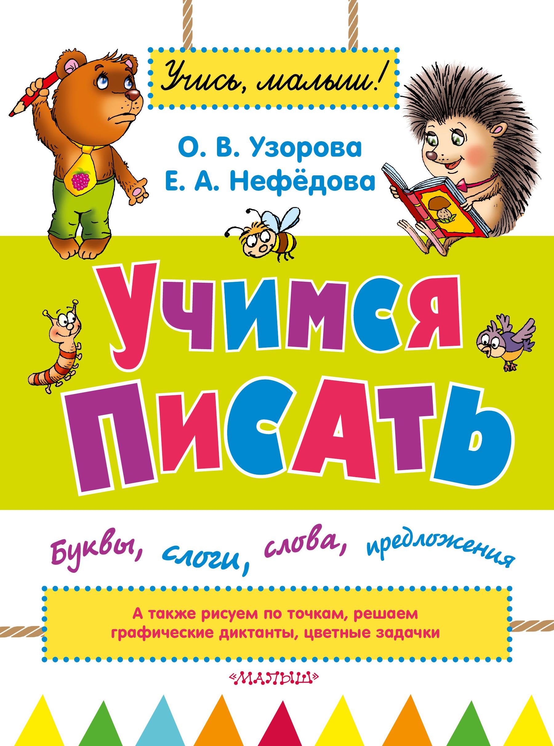 Учимся писать: буквы, слоги, слова, предложения