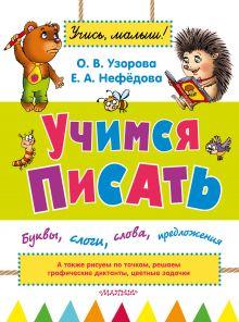 Узорова О.В. - Учимся писать: буквы, слоги, слова, предложения обложка книги