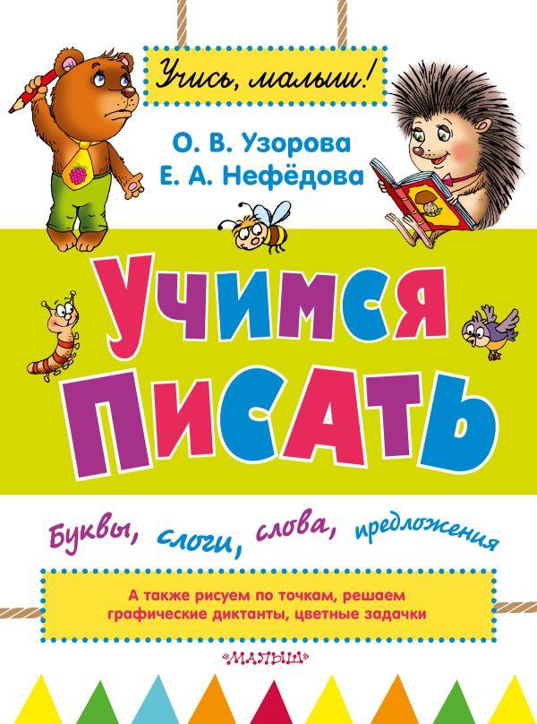 Учимся писать: буквы, слоги, слова, предложения Узорова О.В.