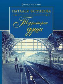 Батракова Н. - Территория души обложка книги