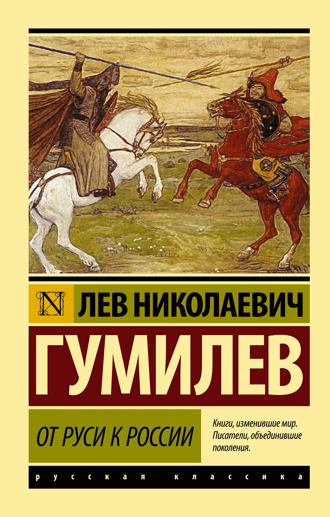 От Руси к России ( Гумилев Л.Н.  )