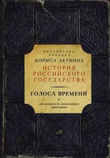 Голоса времени (библиотека проекта Бориса Акунина ИРГ) обложка книги