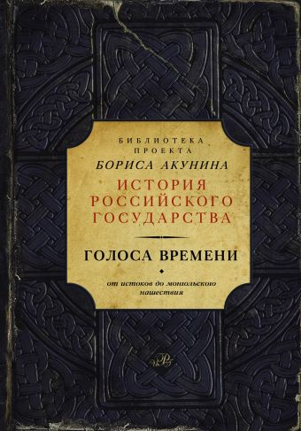Голоса времени (библиотека проекта Бориса Акунина ИРГ) Акунин Б.