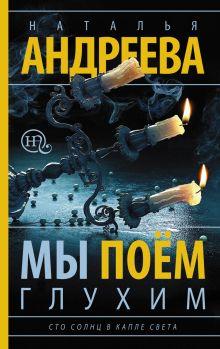 Андреева Н.В. - Мы поем глухим. Сто солнц в капле света-3 обложка книги