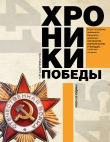Сульдин А. - Хроники победы обложка книги