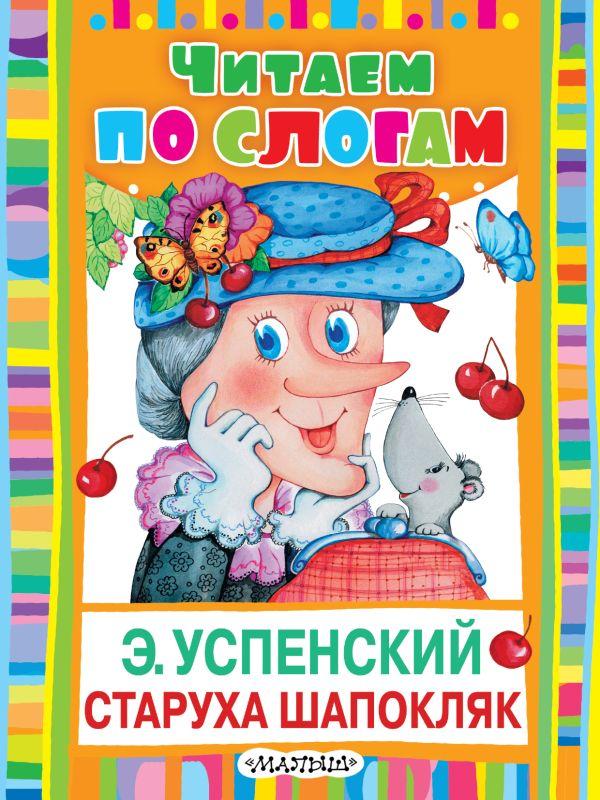 Старуха Шапокляк Успенский Э.Н.