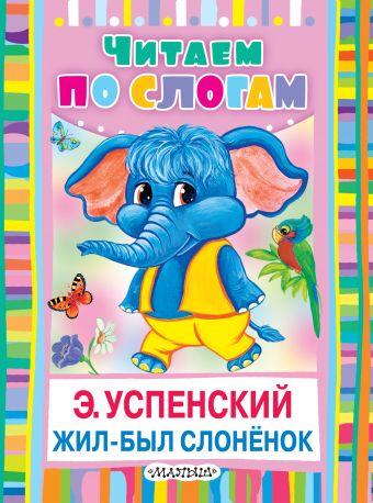 Жил-был слонёнок Успенский Э.Н.