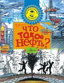 Волцит П.М. - Что такое нефть? обложка книги