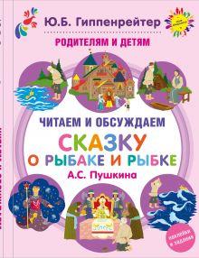 Гиппенрейтер Ю.Б. - Родителям и детям: читаем и обсуждаем Сказку о рыбаке и рыбке А.С. Пушкина обложка книги