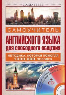 Матвеев С.А. - Самоучитель английского языка для свободного общения + CD обложка книги