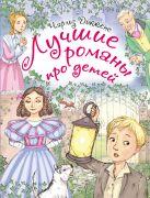 Диккенс Ч. - Лучшие романы про детей' обложка книги