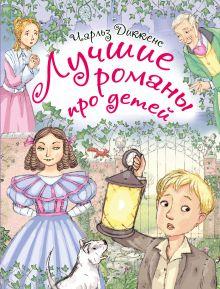 Лучшие романы про детей обложка книги