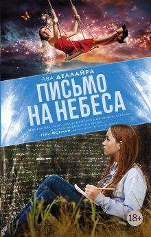 Деллайра Ава - Письмо на небеса обложка книги