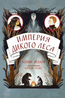 Мэлой Колин - Империя Дикого леса обложка книги