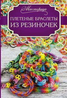 Глашан Д. - Плетеные браслеты из резиночек обложка книги