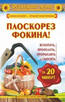 Герасимова Наталья - Плоскорез Фокина! Вскопать, прополоть, прорыхлить и скосить за 20 минут обложка книги