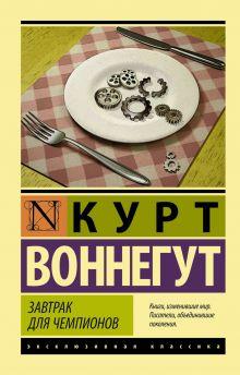 Воннегут К. - Завтрак для чемпионов обложка книги
