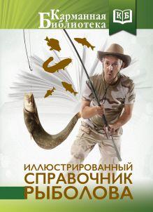 Мельников И.В., Сидоров С.А. - Иллюстрированный справочник рыболова обложка книги