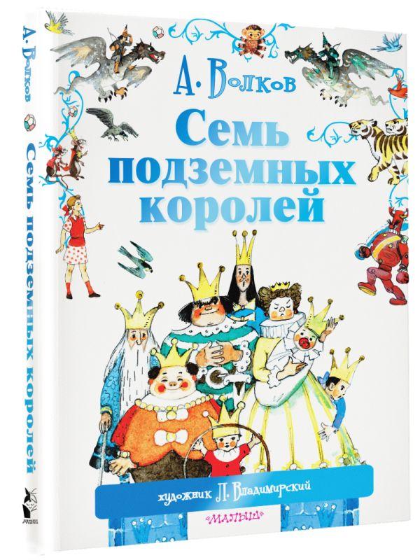 Семь подземных королей Волков А.М., Владимирский Л.В.