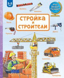 . - Стройка и строители обложка книги