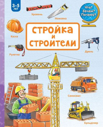 Стройка и строители .
