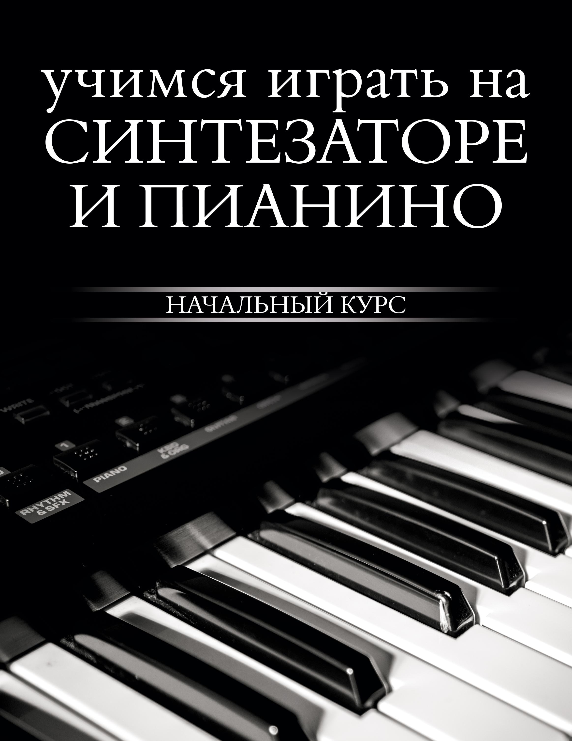 Учимся играть на синтезаторе и пианино ( Тищенко Д.В.  )