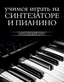 Учимся играть на синтезаторе и пианино