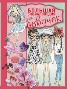 Большая энциклопедия для девочек обложка книги