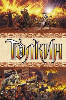 Толкин Д.Р.Р. - Властелин колец обложка книги