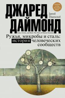 Даймонд Джаред - Ружья, микробы и сталь: история человеческих сообществ обложка книги