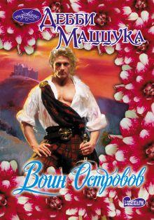 Маццука Д. - Воин Островов обложка книги