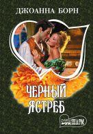 Борн Д. - Черный ястреб' обложка книги