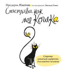 Плотон Ф. - Счастлива, как моя кошка обложка книги