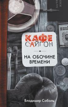 Соболь В. - На обочине времени обложка книги